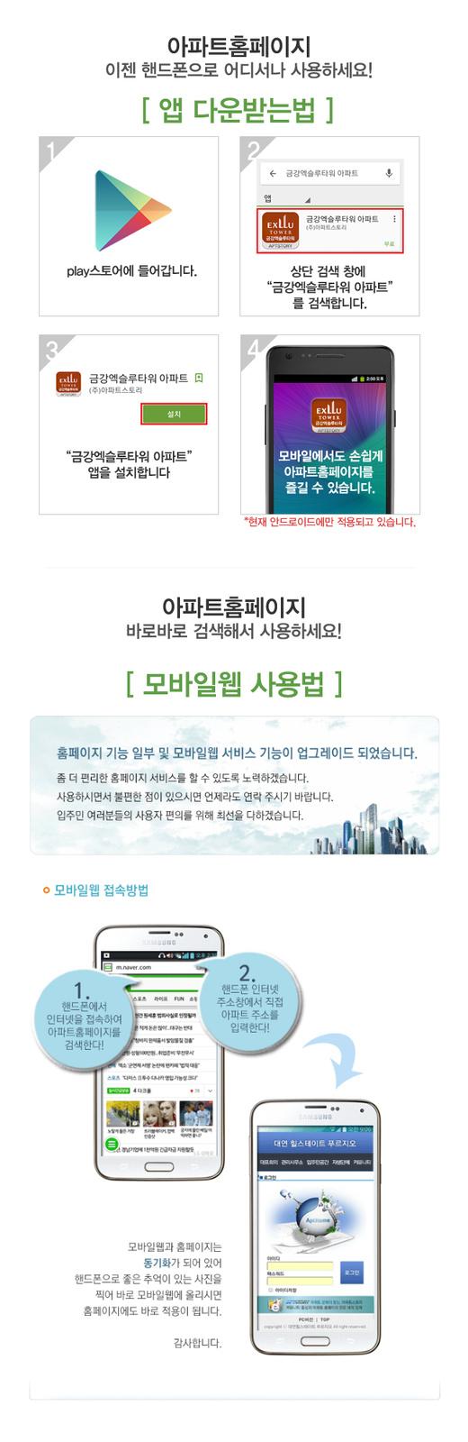 앱_모바일웹_사용방법_금강엑슬루타워.jpg